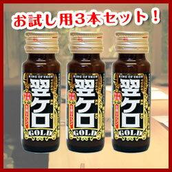 ゴールド ウコン・ヨクケロ・