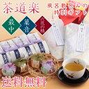 送料無料 風呂敷包み お茶と和菓子の詰合せ 茶道楽 敬老の日