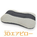 3Dエアピロー 高さ調節機能付き 立体メッシュ構造寝姿勢安定...