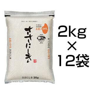 令和2年(2020年) 宮城県産 ササニシキ 24kg(2kg×12袋) 白米 【送料無料・米袋は真空包装】【即日出荷】