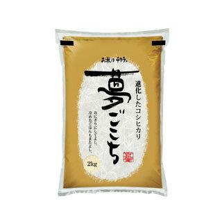 令和2年(2020年) 石川県産 夢ごこち 2kg 白米【即日出荷】【米袋は真空包装...