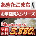 秋田県産 あきたこまち 10kg(2kg×5袋)【送料無料・26年度産】 - お米のくりや