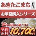 秋田県産 あきたこまち 30kg(2kg×15袋)【送料無料・26年度産】 - お米のくりや