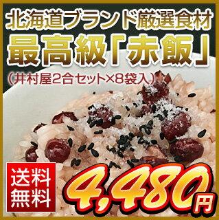 北海道ブランド厳選食材 最高級「赤飯」(井村屋2合セット×8袋入)【送料無料】