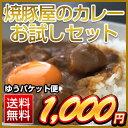 Poke-curry-a
