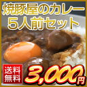Poke-curry-c