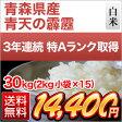 青森県産 青天の霹靂 特Aランク米 白米30kg(2kg小袋×15)【送料無料】 28年度産