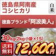 徳島県阿南産 コシヒカリ「阿波美人」 30kg(2kg×15袋) 【送料無料】【28年度産 白米】