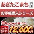 秋田県産 あきたこまち 30kg(2kg×15袋)【送料無料】【28年度産 白米】