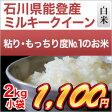 石川県能登産 ミルキークイーン 2kg【28年度産・白米】