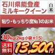 石川県能登産 ミルキークイーン 30kg(2kg×15袋)【送料無料・28年度産・白米】