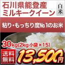 28-ishikawa-milky-30
