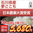 進化したコシヒカリ 石川県産 夢ごこち 10kg(2kg×5袋)【送料無料】【白米】【28年度産】〈特別栽培〉