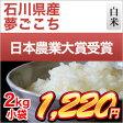 進化したコシヒカリ 石川県産 夢ごこち 2kg【白米】【28年度産】〈特別栽培〉