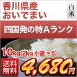 香川県産 おいでまい 10kg(2kg×5袋)【送料無料】【白米】【28年度産】〈特Aランク〉