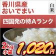 香川県産 おいでまい 2kg【白米】【28年度産】〈特Aランク〉