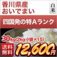 香川県産 おいでまい 30kg(2kg×15袋)【送料無料】【白米】【28年度産】〈特Aランク〉