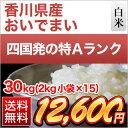 28-kagawa-oide-30