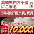 高知県産 にこまる 10kg(2kg×5袋)【エコファーマー認定米】【特別栽培米】【白米】【送料無料】【28年度産】〈特Aランク〉