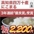 高知県産 にこまる 2kg【エコファーマー認定米】【特別栽培米】【白米】【28年度産】〈特Aランク〉