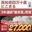 高知県産 にこまる 30kg(2kg×15袋)【エコファーマー認定米】【特別栽培米】【白米】【送料無料】【28年度産】〈特Aランク〉