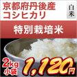 京都府丹後産コシヒカリ 2kg【特別栽培米】【食味ランキング特A】【28年度産】