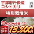 京都府丹後産コシヒカリ 30kg(2kg×15袋)【送料無料】【特別栽培米】【食味ランキング特A】【28年度産】
