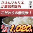 くりやの無洗米(白米) 2kg 【28年度産】