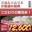 くりやの無洗米(白米) 30kg(2kg×15袋)【送料無料】【28年度産】