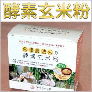 合鴨農法米(無農薬)の酵素玄米粉(4g×30本入り)×10個〈送料無料〉:お米のくりや