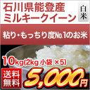 【新米】石川県能登産 ミルキークイーン 10kg(2kg×5袋)【送料無料・29年度産・白米】