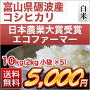【新米】富山米 砺波産 コシヒカリ 10kg(2kg×5袋)【送料無料 29年度産】