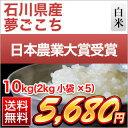 30年 新米 石川県産 夢ごこち 10kg (2kg×5袋)【特別栽培...