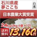 30年 新米 石川県産 夢ごこち 24kg (2kg×12袋)【特別栽...