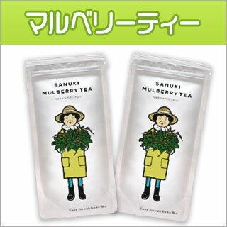 マルベリーティー玄米入り × 2袋 【ゆうパケット便】【送料無料】