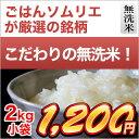 令和元年 (2019年) 新米 くりやの無洗米 徳島県産 コシヒカリ 2kg【白米】