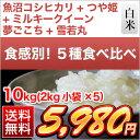 令和元年(2019年) 食感別カテゴリー 5種食べ比べ 新潟...