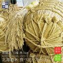 【30年度産】 無農薬米 1kg×5種類北海道産 無農薬米 ...