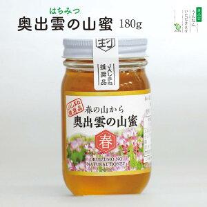 奥出雲の山蜜(春)蜂蜜・はちみつ 180g