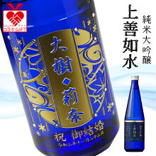 【名入れ彫刻】純米大吟醸上善如水(じょうぜんみずのごとし)720ml|白瀧酒造日本酒父の日母の日誕生日結婚祝い誕生祝お祝いオリジナルギフトプレゼント名前入り酒飲みやすい新商品