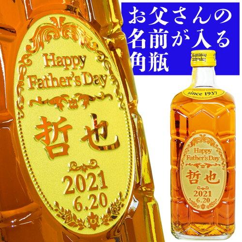 【 遅れてごめんね 父の日 名入れ 】 ウイスキー サントリー 角瓶 700ml   父の日クーポン 対象商品 ウィスキ...