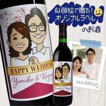 【似顔絵ラベル】五一わいんゴールド赤ワイン