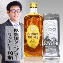 似顔絵タンブラー『サントリー角瓶700ml』付き!