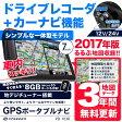 2017年版るるぶ搭載 ドライブレコーダー機能 & 地デジ機能 搭載 カーナビ (PD-703R) 7インチ GPSポータブルナビ 3年間地図無料更新 Bluetooth搭載 地デジ