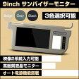 【シャープ製HD液晶採用】9インチ サンバイザーモニター(S0910) 左右2個セット 安心1年保証 [送料無料]