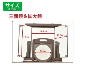 拡大鏡付三面鏡メイクボックス(コスメボックス)