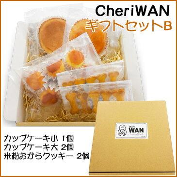 米粉カップケーキギフトセットB(Cheri WANカップケーキ大2個、米粉おからクッキー2個、カップケーキ小1個)【Cheri WAN(シェリーワン)】【人が食べている材料でつくった犬用無添加国産おやつ】