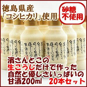濱さんとこの生こうじだけで作った自然と優しさいっぱいの甘酒200ml20本セット濱醤油醸造場【送料無料】【代引き不可】