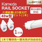 【カメダデンキ】KamedaRAILSOCKETカメダレールソケット(1灯用)+調光調色対応★40w型LED蛍光灯(2本)セット
