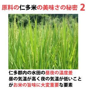 米麹の甘酒仁多米プレーン320g×5本【島根奥出雲町産仁多米(にたまい)を100%使用】【仁多米の品種はコシヒカリで栽培にこだわり】